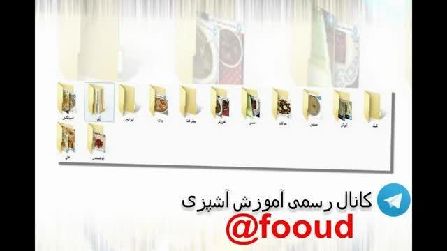 کانال آموزش آشپزی در تلگرام