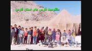 مظلومیت فارس های استان فارس - بازماندگان قوم پارس