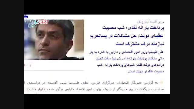شب مصیبت عظما و عذاب الیم دولتمردان ایرانی!