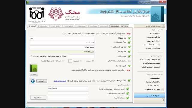 آموزش ساخت کتاب فارسی اندروید بدون کدنویسی