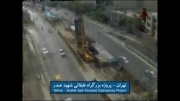 فیلم سریع ساخت پروژه بزرگراه طبقاتی شهید صدر