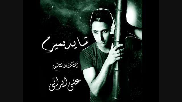 علی ایرانی آهنگ غمگین شاید بمیرم تنظیم: (اف ال استودیو)