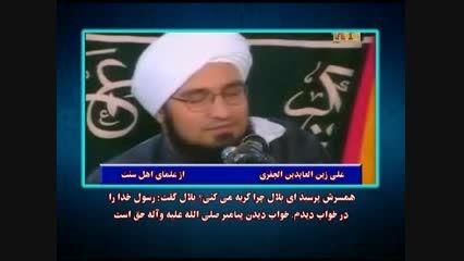 هشدار الجفری (از علمای اهل سنت) نسبت به خطر وهابیت