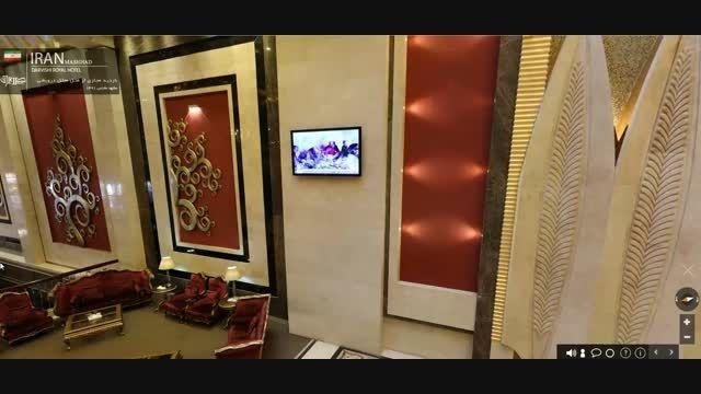 تور مجازی از هتل مجلل درویشی