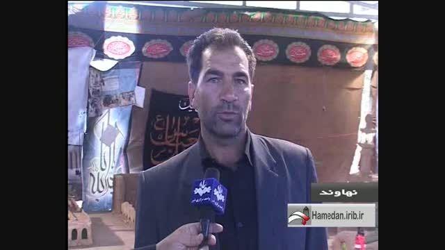پخش نمایشگاه محرم روستای تکه از شبکه همدان