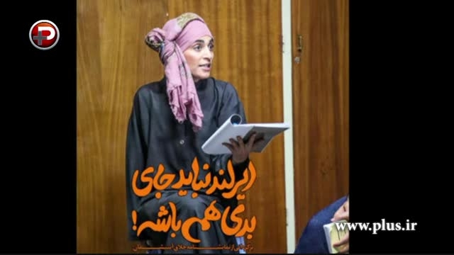 اقدام عجیب بازیگر زن ایرانی، نمایش را تعطیل کرد!
