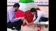 رکورد هرم دومینو جهان در ایران