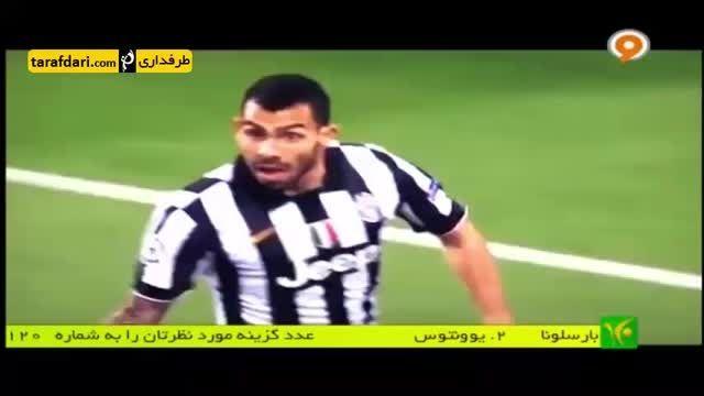 فوتبال 120- نقش کارلوس توز در موفقیت های یوونتوس