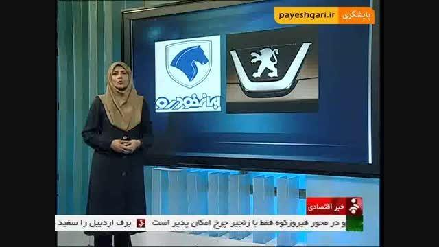 پژو تمام شروط ایران خودرو را پذیرفت