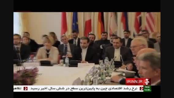 نشست هیئت هسته ای ایران در وین برای شروع بکار برجام