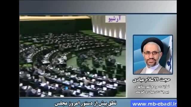 عبادی: وزیر اقتصاد تکلیف سپرده گذاران میزان را مشخص کند