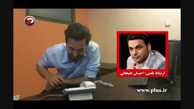 واکنش تند احسان علیخانی به انتشار شایعه بازداشتش: در شب