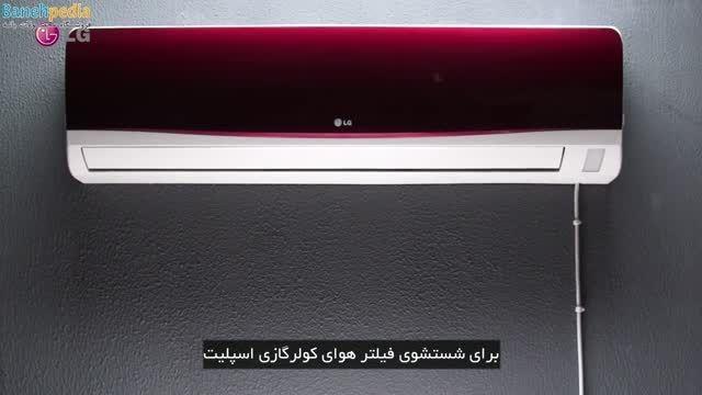 چگونگی تمیز کردن فیلتر هوای کولرگازی اسپلیت