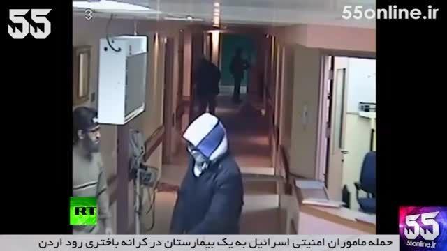 حمله ماموران امنیتی اسرائیل به یک بیمارستان