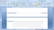 آموزش شماره صفحه در ورد برای پایان نامه - جزء 7
