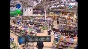 فروش ویژه کالاهای اساسی در فروشگاه های شهروند در ماه رمضان