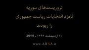 تروریستهای سوریه نامزد انتخابات ریاست جمهوری را ربودند