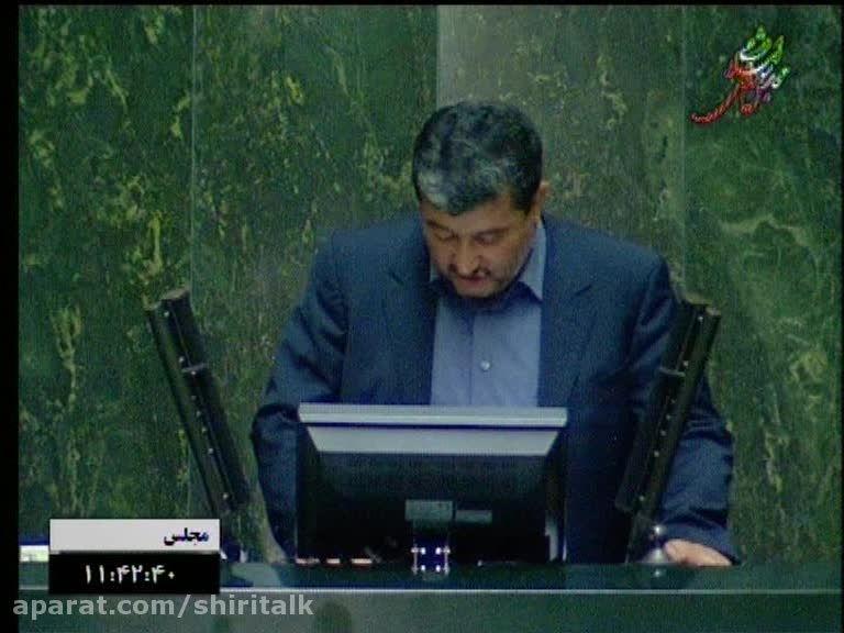 تصویب اعتبارنامه حاج غلامحسین شیری در مجلس نهم