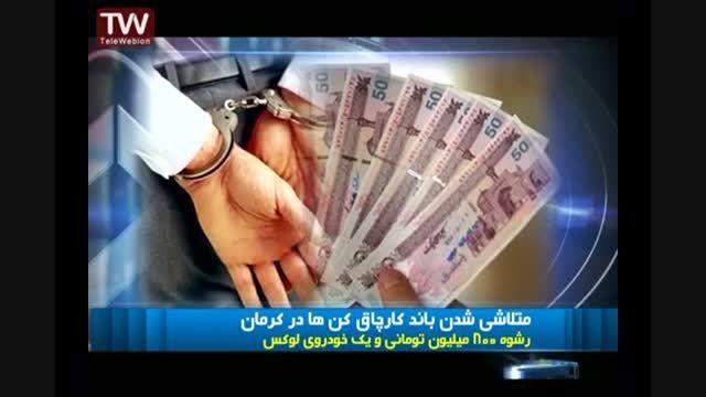 متلاشی شدن باند کارچاق کن ها در کرمان