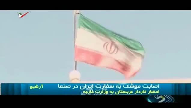 اصابت راکت عربستان سعودی به سفارت ایران در صنعا