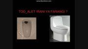 توالت ایرانی یا فرنگی ؟
