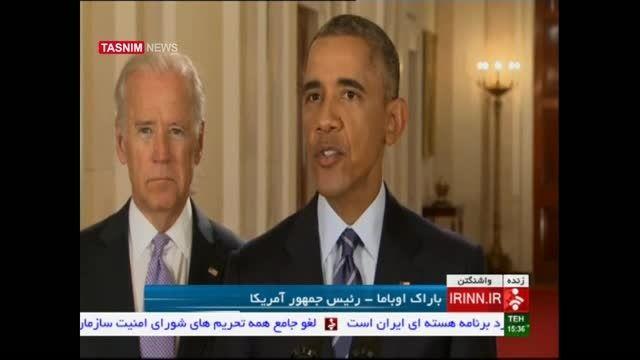 سخنرانی اوباما بعد از جمع بندی مذاکرات ۵+۱