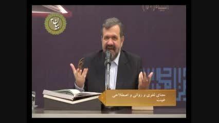 مبحث غیبت، گام اول(بررسی معنای واژه غیبت) از منظر قرآن