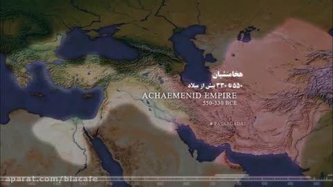وسعت ایران در دوره های مختلف تاریخ - حتما ببینید