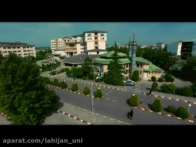 کلیپ جدید دانشگاه آزاد اسلامی واحد لاهیجان