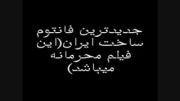 از جتهای جدید ایرانی که از آب بیرون می آید$محمود تبار
