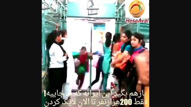 200 هزار لایک دراینستاگرام.بازهم بگید این ایرانه که بده