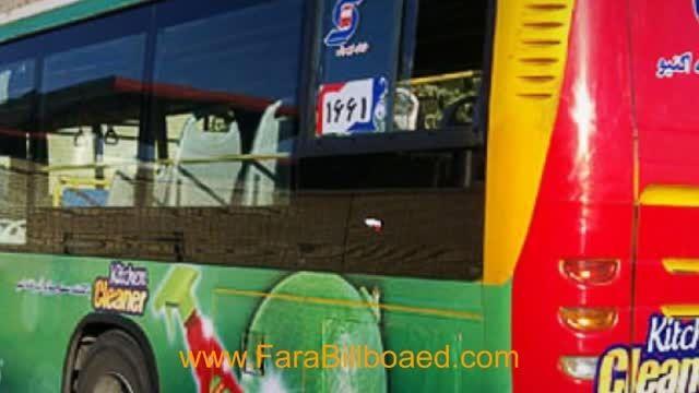 تبلیغات اتوبوس شهری تهران - فرابیلبورد