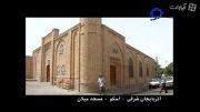 مسجد میلان- اسکو