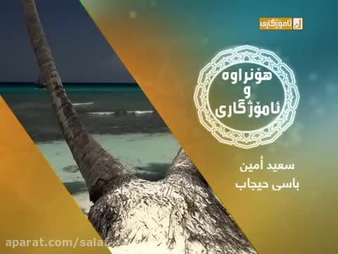 اشعار کردی سعید امین - (حجاب)