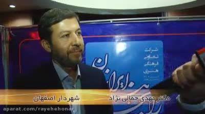 مصاحبه با شهردار محترم اصفهان جناب دکتر جمالی نژاد