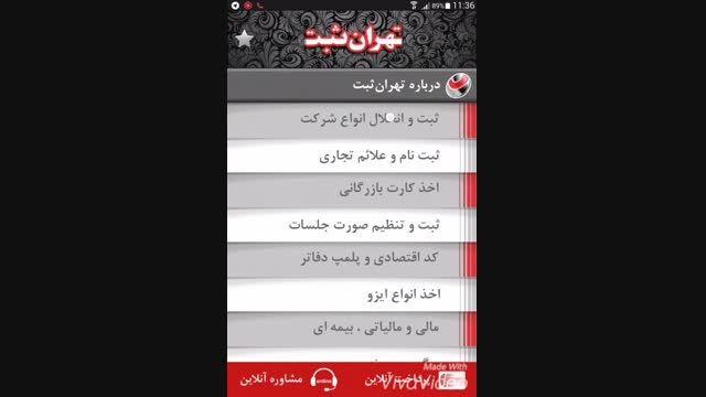 آشنایی با اپلیکیشن تهران ثبت