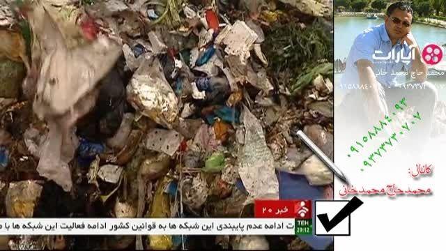 خانم ابتکار و محیط زیست و شهردای تهران و آشغال و ......