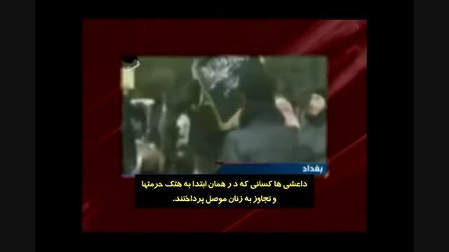 تجاوز داعش به زنان موصل در عراق