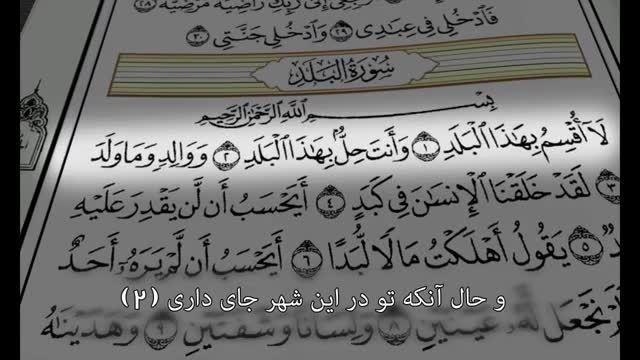 تلاوت قران سوره بلد همراه با ترجمه فارسی