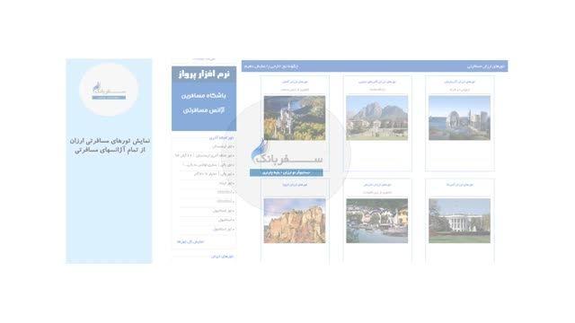 بانک جامع اطلاعاتی تورهای ارزان داخلی و خارجی ایران