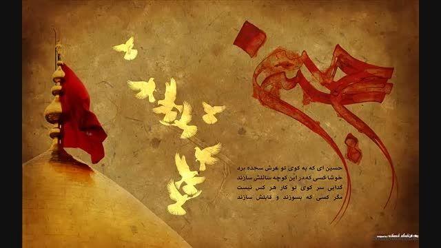 آهنگ   زیبای امام حسین(( ظهر عطش)) با صدای محسن چاوشی..