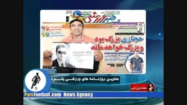 روزنامه های روز چهارشنبه 1 مهر 1394