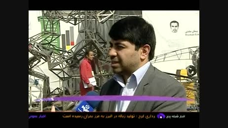 سمپوزیوم مجسمه سازی شهر تهران