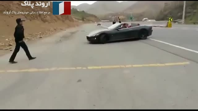 مازراتی مقابل چشمان پلیس ایران