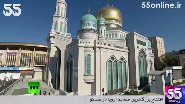 افتتاح بزرگ ترین مسجد اروپا در مسکو