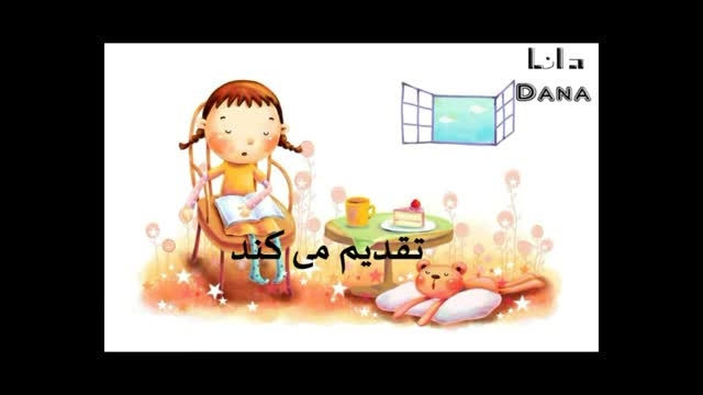 پکیج کمک آموزشی زبان انگلیسی کودکان دانا