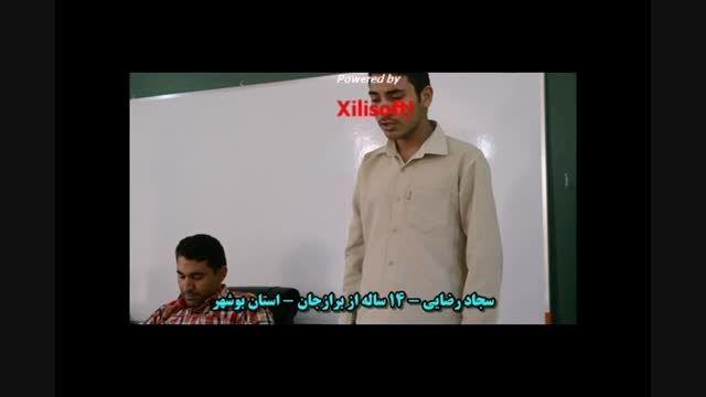 خواننده نوجوان 14 ساله بوشهری