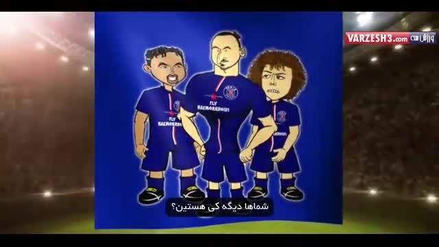 کل کل مدعیان جام قهرمانان اروپا به روایت انیمنیشن