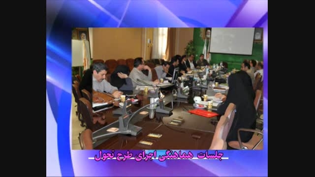 طرح تحول نظام سلامت در استان مرکزی