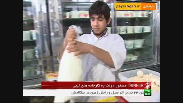 دستور دولت به کارخانه های لبنی